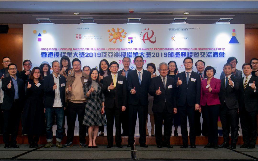 HK & Asian Licensing Awards Presentation Ceremony